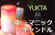 YUKTA シャーマニックキャンドル