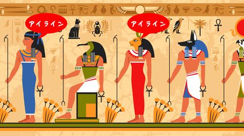 エジプトのアイライン コホル