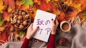 毛穴と乾燥に注意、秋のスキンケア