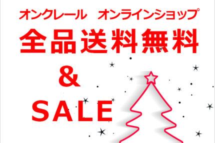 クリスマス限定オンラインショップ全品送料無料&SALE