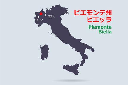 イタリア ピエモンテ州ビエッラ