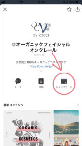 LINEショップカード登録方法