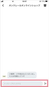 オンクレールオンラインショップ問い合わせ方法app
